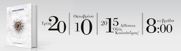 """Παρουσίαση του νέου βιβλίου """"MADE-IN-GREECE"""""""