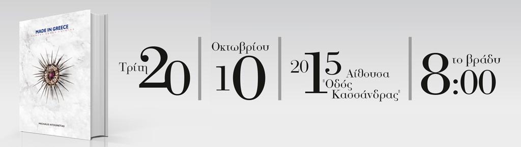 Παρουσίαση του νέου βιβλίου «MADE-IN-GREECE»